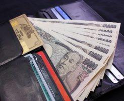 財布の準備
