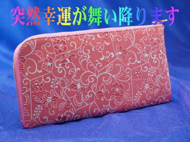 low priced 601ad ce9ac ピンクの財布で運気を変える?人間関係がお金を育てる~金運と幸せ~