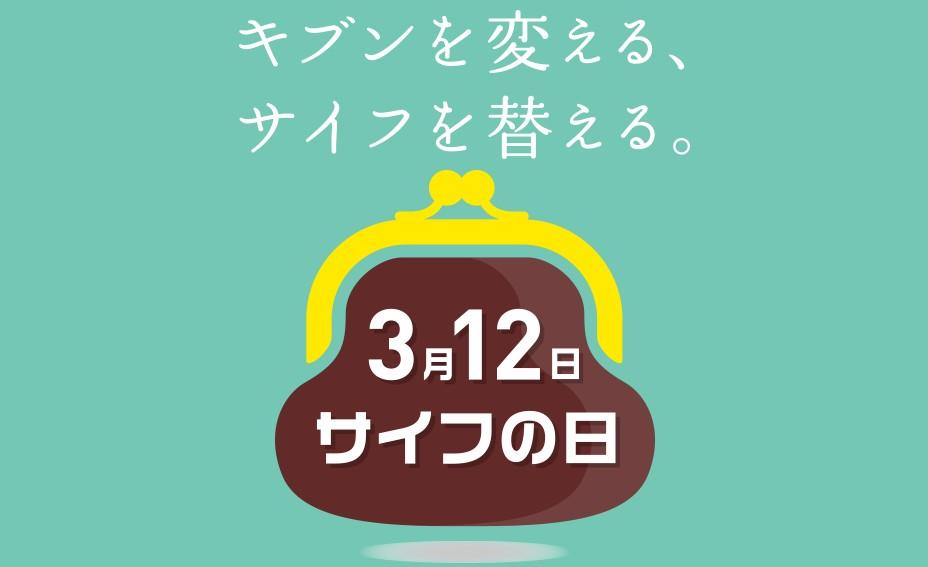 財布の日広告