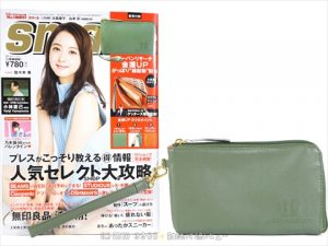 週刊誌と財布