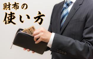 財布の使い方