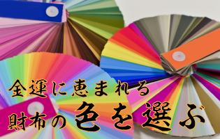 財布の色を選ぶ
