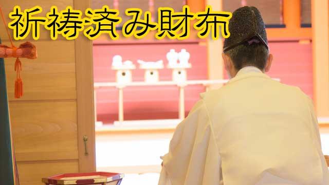 祈祷済みの財布の効果|浄化と金運の神様のパワーを授かる