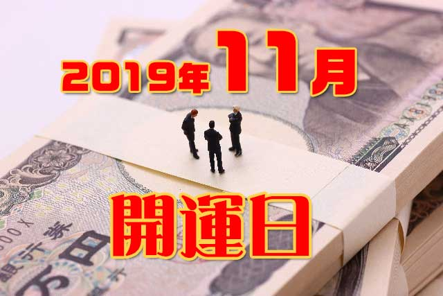 2019年11月の開運日カレンダー