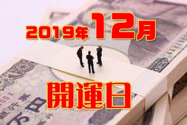 2019年12月の開運日カレンダー