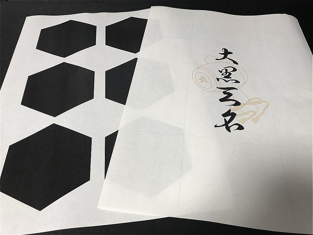 大黒天の秘術PDFファイル