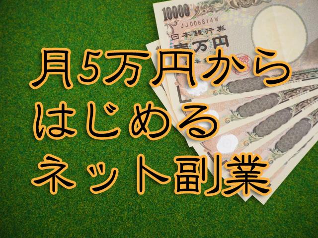ネット副業|月5万円からはじめる在宅ワーク