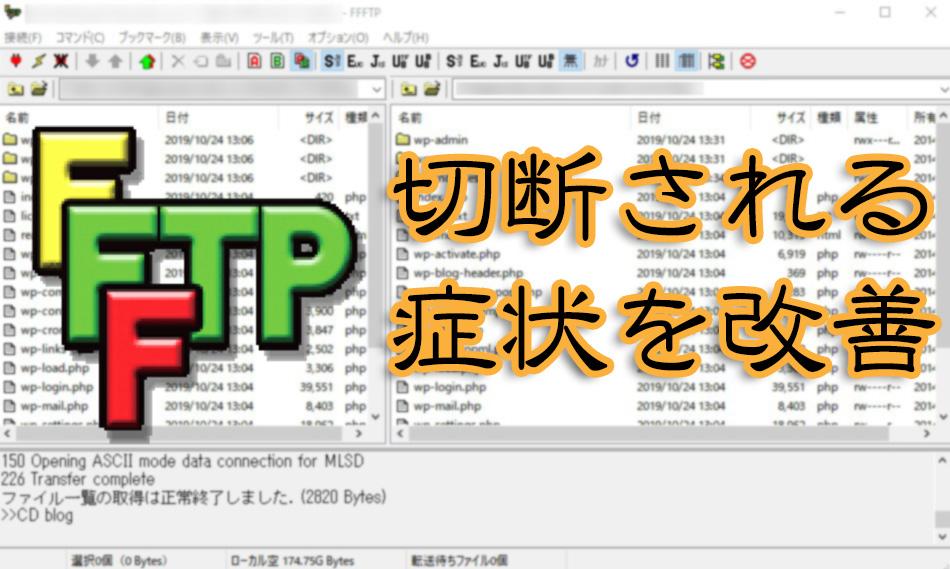 FFFTPに接続できない・切断される症状を改善|ミラーリングアップロード