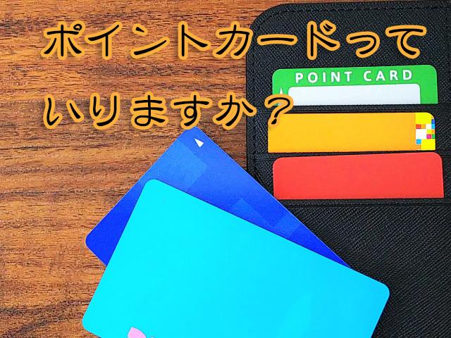 ポイントカードっていりますか?