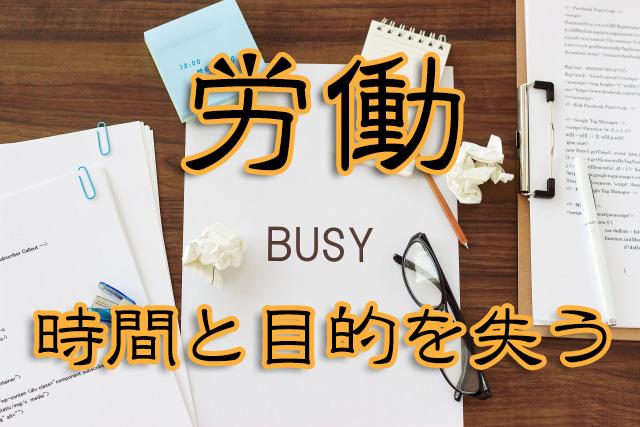 労働は大切な時間と目的を失う