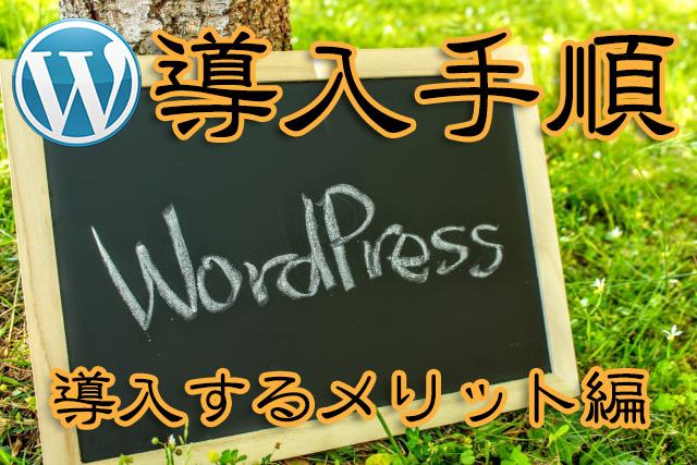 いまさらWordPress