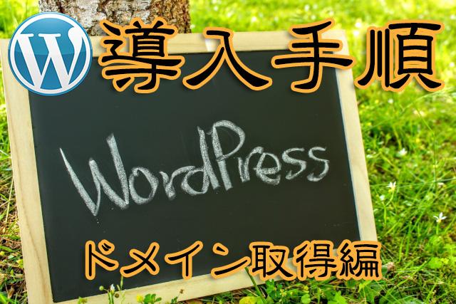 WordPress導入手順|ドメイン取得編