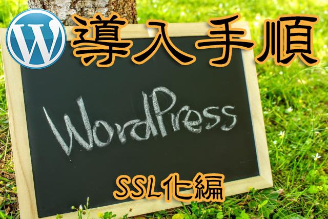 無料SSL暗号化設定