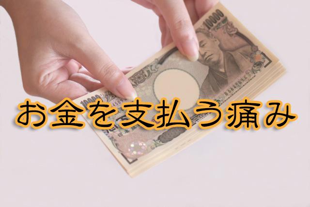 お金を支払う痛み