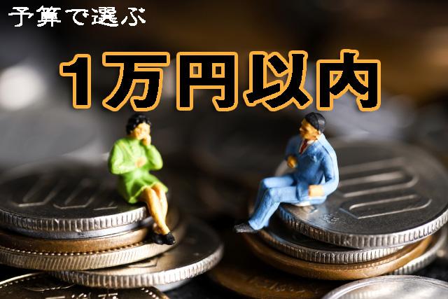 【1万円以内】財布で金運アップ|おすすめメンズ・レディース長財布