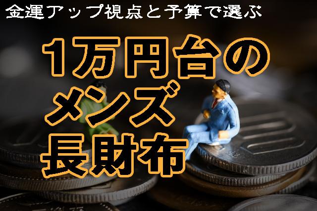 1万円台のメンズ長財布