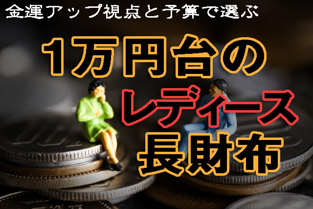 【1万円台】財布で金運アップ|おすすめレディース長財布