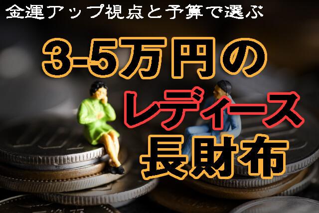 3万円から5万円のおすすめレディース財布