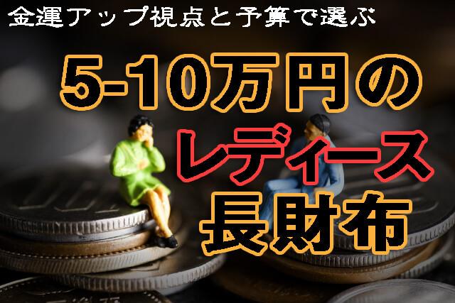 【5-10万円】財布で金運アップ|おすすめレディース長財布