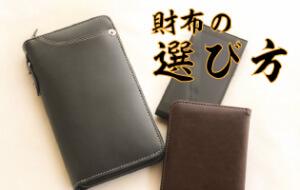 財布の選び方