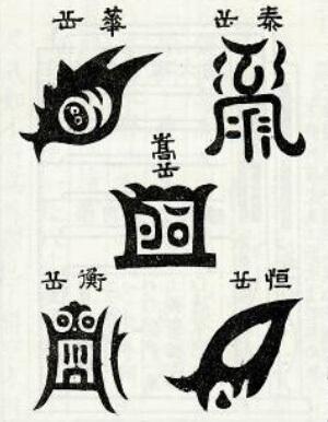 五岳真形図