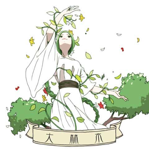 【納音占い】大林木