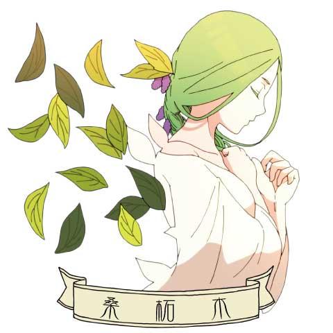 【納音占い】桑柘木