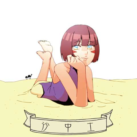 【納音占い】沙中土