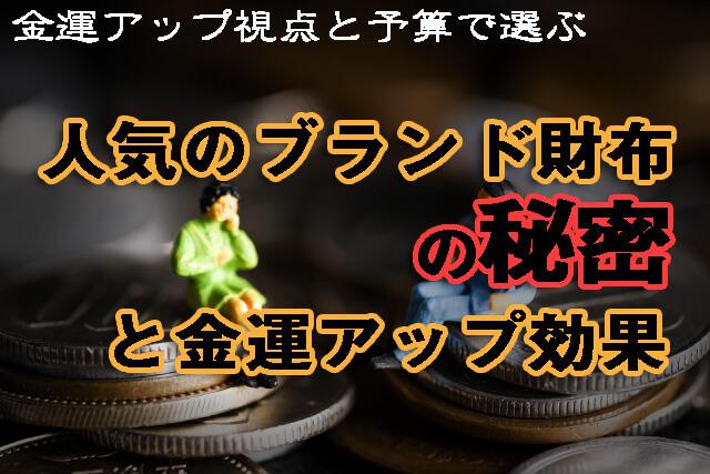 【人気の海外ブランド財布】の秘密と金運アップ効果について