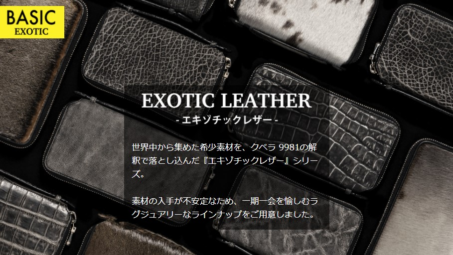 林五のエキゾチックレザー財布